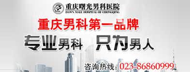 血尿检查都有什么_重庆曙光男科医院