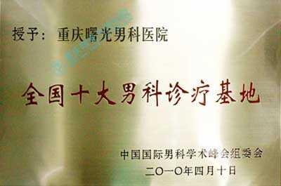 重庆沙坪坝林先生在曙光男科治好包皮龟头炎